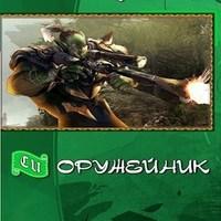 обложка Оружейных дел мастер (СИ)