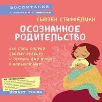 обложка Осознанное родительство. Как стать опорой своему ребенку и открыть ему дорогу в большой мир