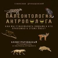 обложка Палеонтология антрополога. Иллюстрированный путеводитель в зверинец прошлого