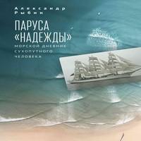 обложка Паруса «Надежды». Морской дневник сухопутного человека