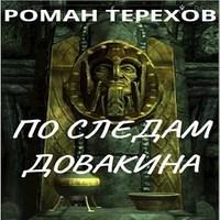 обложка По следам Довакина
