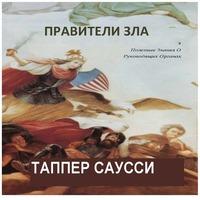 обложка Правители Зла: Полезные знания о руководящих органах