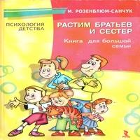 обложка Растим братьев и сестёр. Книга для хорошей семьи