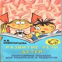 обложка Развитие речи детей