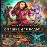обложка Ромашка для ведьмы