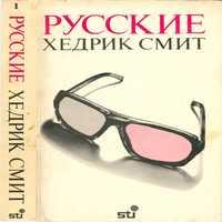 обложка Русские. Книга 1