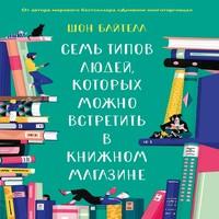 обложка Семь типов людей, которых можно встретить в книжном магазине