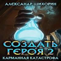 обложка Создать героя 2: Карманная катастрофа