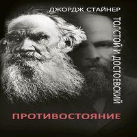 обложка Толстой и Достоевский. Противостояние