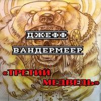 обложка Третий Медведь