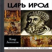 обложка Царь Ирод