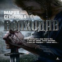 обложка Волкодав