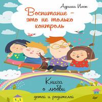 обложка Воспитание — это не только контроль. Книга о любви детей и родителей