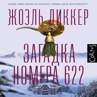 обложка Загадка номера 622