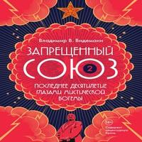 обложка Запрещенный Союз — 2: Последнее десятилетие глазами мистической богемы