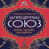 обложка Запрещенный Союз: Хиппи, мистики, диссиденты