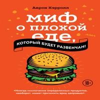 обложка Миф о плохой еде, который будет развенчан!
