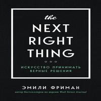 обложка The Next Right Thing. Искусство принимать верные решения