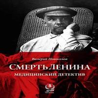 обложка Смерть Ленина. Медицинский детектив