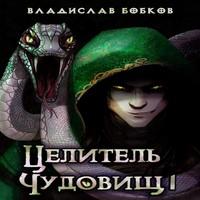 обложка Целитель чудовищ - 1