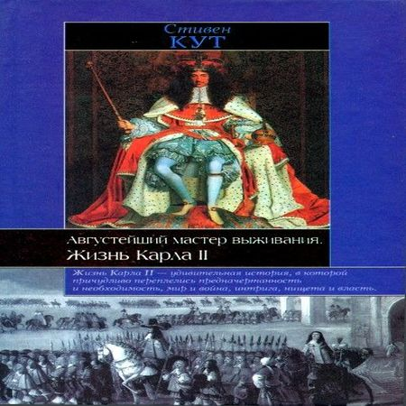 аудиокнига Августейший мастер выживания. Жизнь Карла II