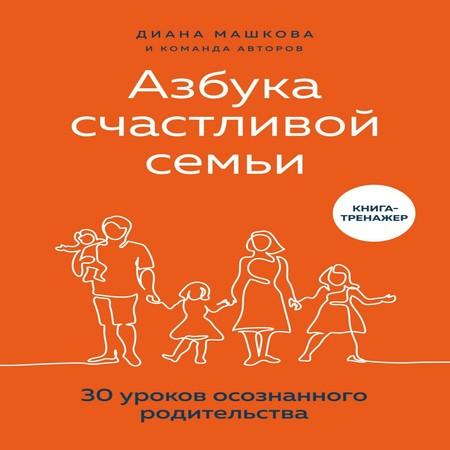 аудиокнига Азбука счастливой семьи. 30 уроков осознанного родительства @bookinier
