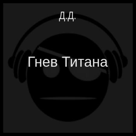 аудиокнига Гнев Титана