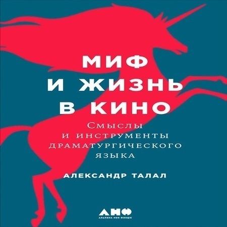 аудиокнига Миф и жизнь в кино: Смыслы и инструменты драматургического языка