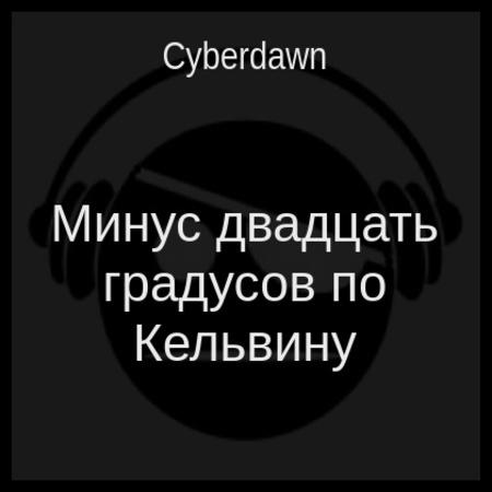 аудиокнига Минус двадцать градусов по Кельвину