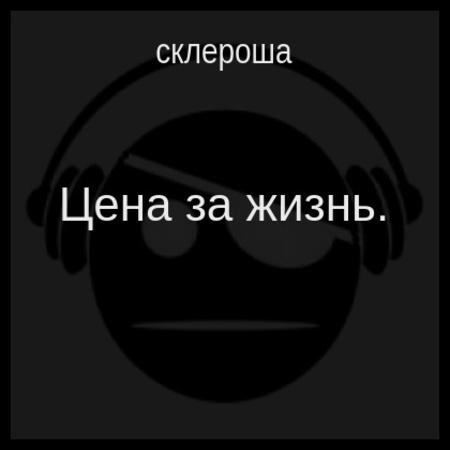 аудиокнига Цена за жизнь.