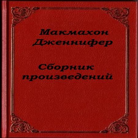 аудиокнига Дженнифер МакМахон - Сборник произведений