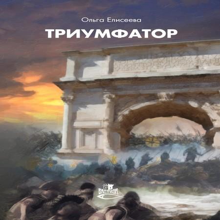 аудиокнига Триумфатор
