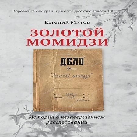 аудиокнига Золотой момидзи