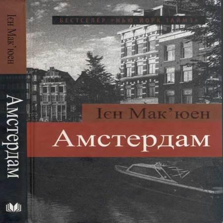 аудиокнига Амстердам