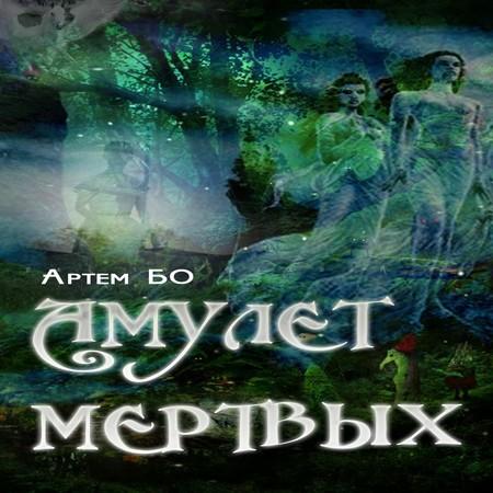 аудиокнига Амулет Мертвых