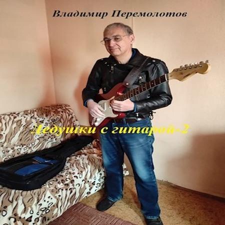 аудиокнига Дедушки с гитарой 2