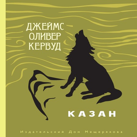 аудиокнига Казан
